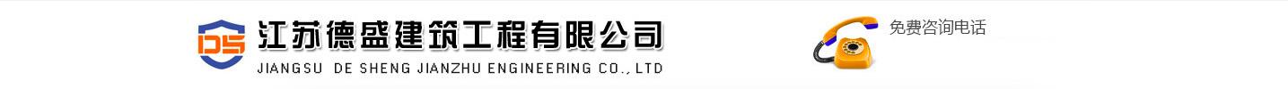 江苏德盛建筑集团有限公司