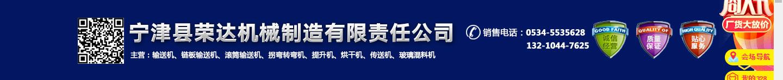 宁津县荣达机械制造有限责任公司