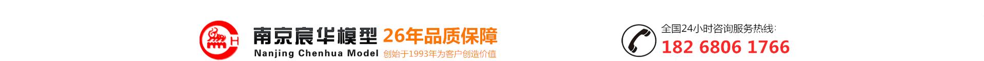 南京宸华建筑科技服务有限责任公司