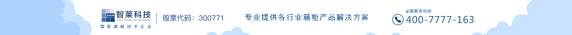 深圳市智莱科技股份有限公司