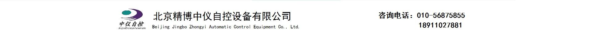 北京精博中仪自控设备有限公司