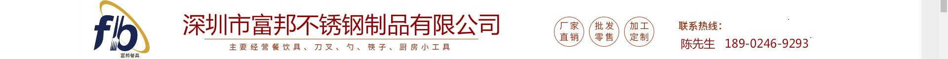 深圳市富邦不鏽鋼製品有限公司