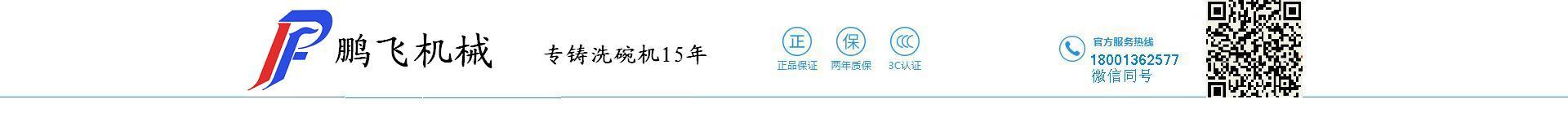 北京銀海鵬飛科技發展有限公司