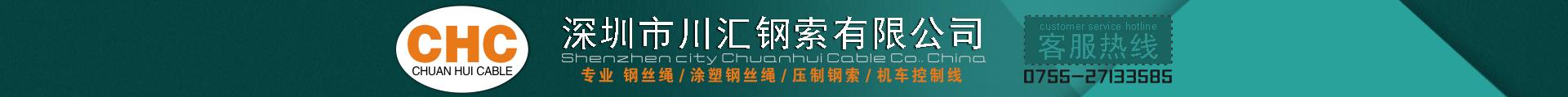 深圳市川匯鋼索有限公司