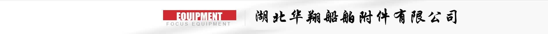 湖北華翔船舶附件有限公司