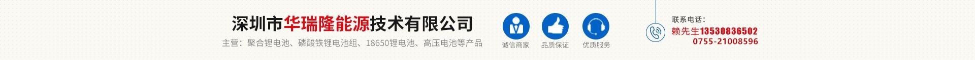 深圳市華瑞隆能源技術有限公司