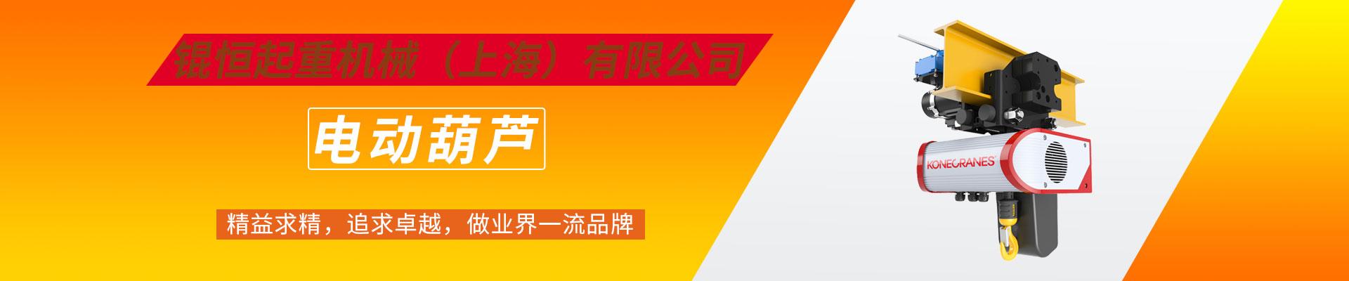 锟恒起重机械(上海)有限公司