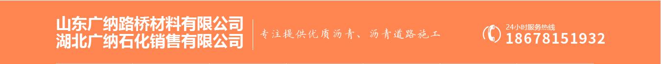湖北广纳石化销售有限公司