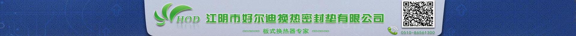 江陰市好爾迪換熱密封墊有限公司