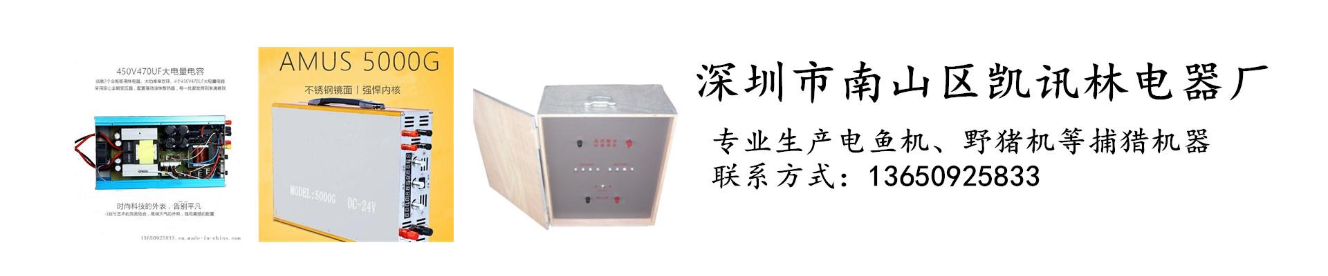 深圳市南山区凯讯林电器厂