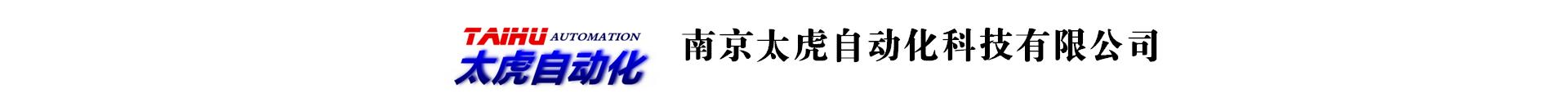 南京太虎自动化科技有限公司