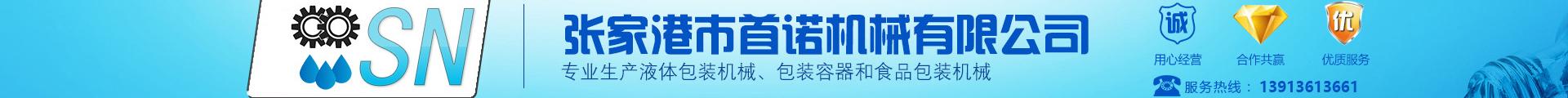 张家港市首诺机械有限公司