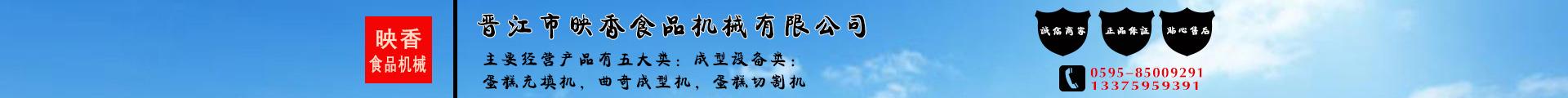 晋江市映香食品机械有限公司