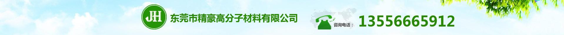 东莞市精豪高分子材料有限公司