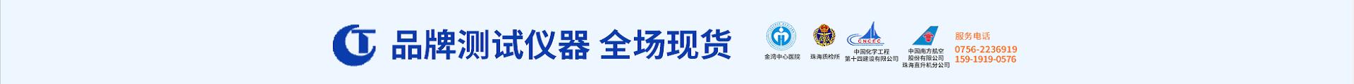 珠海天創儀器有限公司