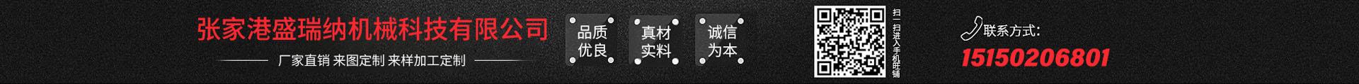 张家港盛瑞纳机械科技有限公司