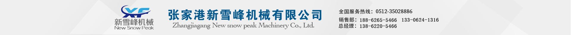 张家港新雪峰机械有限公司