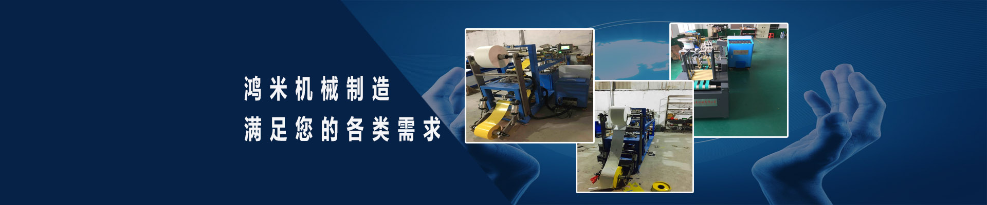 泉州鸿米机械有限公司