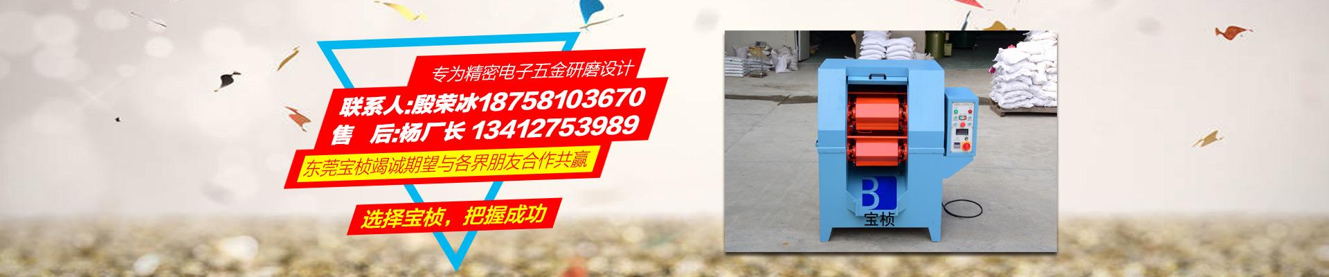 东莞市宝桢研磨机械有限公司