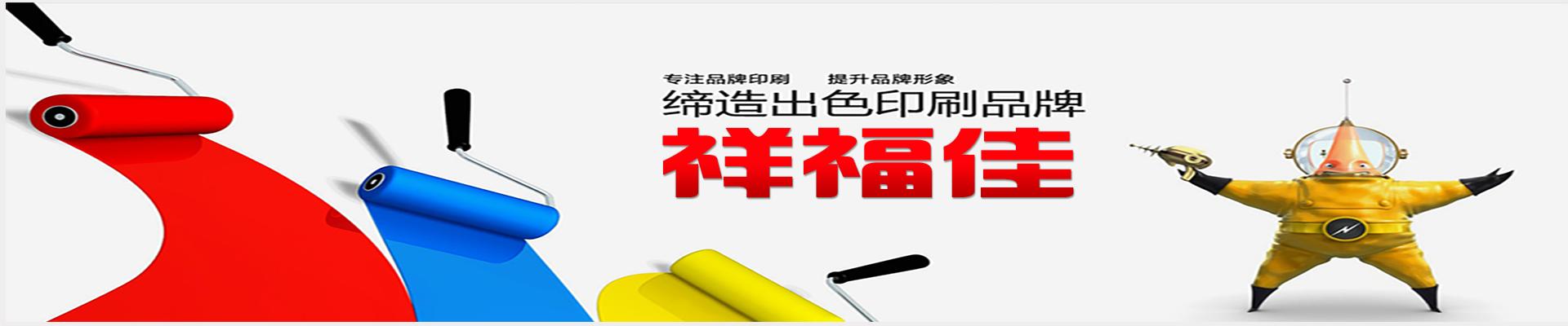 深圳市祥福佳包装制品有限公司