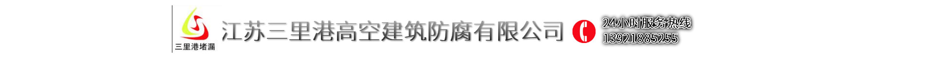 江蘇三里港高空建築防腐有限公司