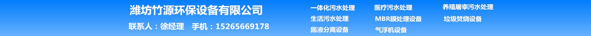 濰坊竹源環保設備有限公司