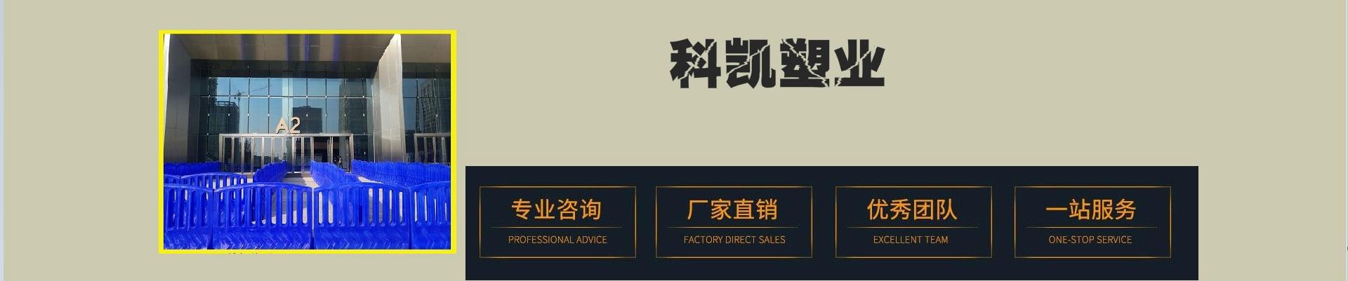 余姚市科凯塑业有限公司