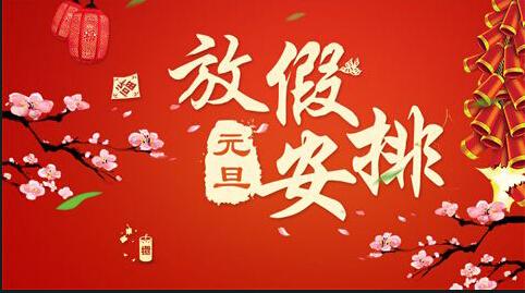 上海沛欧2018年元旦节放假