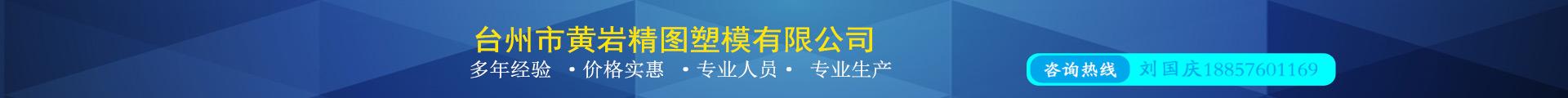 台州市黃岩精圖塑模有限公司
