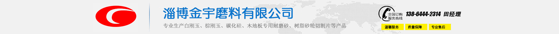 淄博金宇磨料有限公司