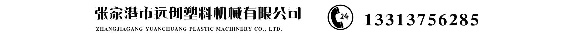 张家港市远创塑料机械有限公司