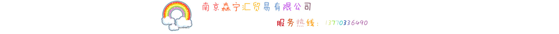 南京森宁汇贸易有限公司