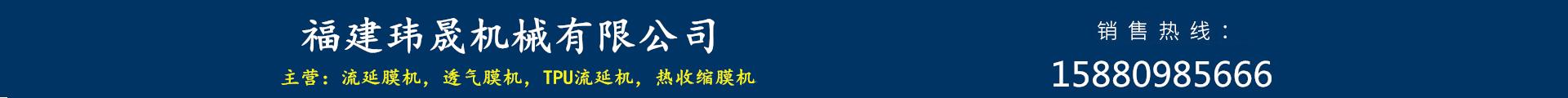 福建玮晟机械有限公司