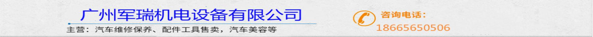 廣州軍瑞機電設備有限公司
