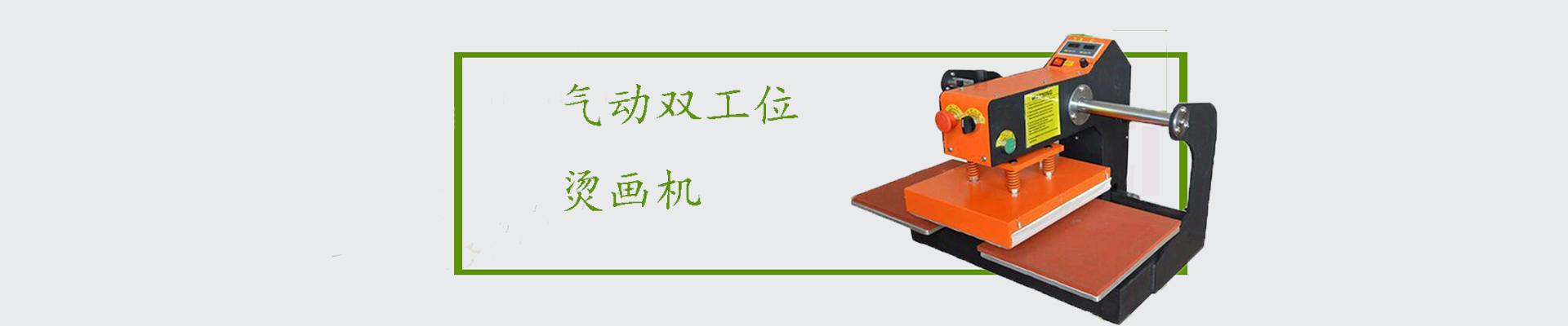 东莞市麦吉服装设备有限公司