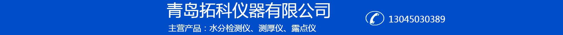青岛拓科仪器有限公司