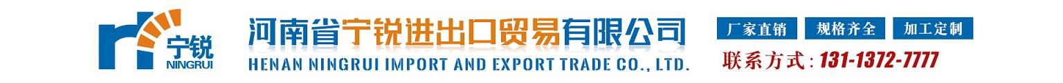 河南省寧銳進出口貿易有限公司