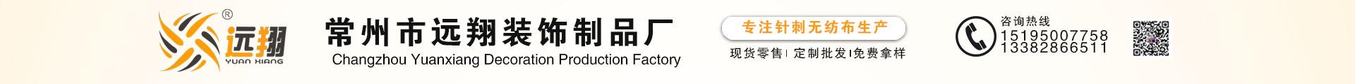 常州市远翔装饰制品厂