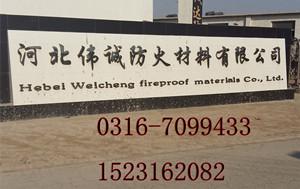 河北伟诚防火材料有限公司