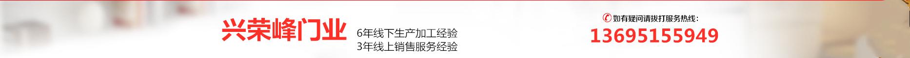 佛山市兴荣峰门业有限公司