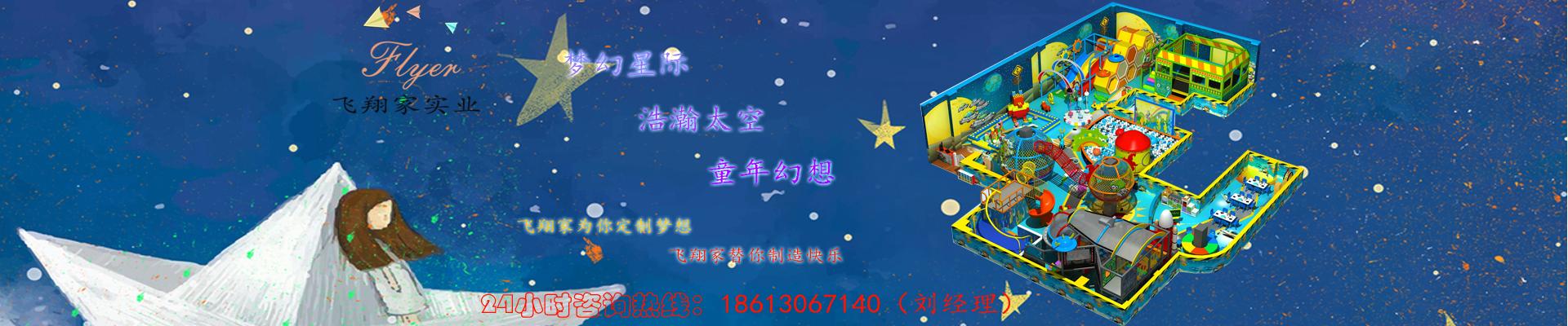 广州飞翔家实业有限公司