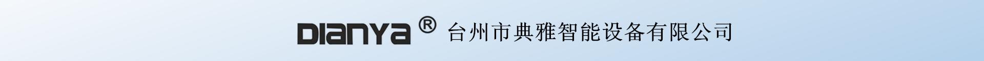 台州市典雅智慧設備有限公司