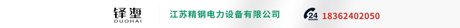 江蘇精鋼電力設備有限公司