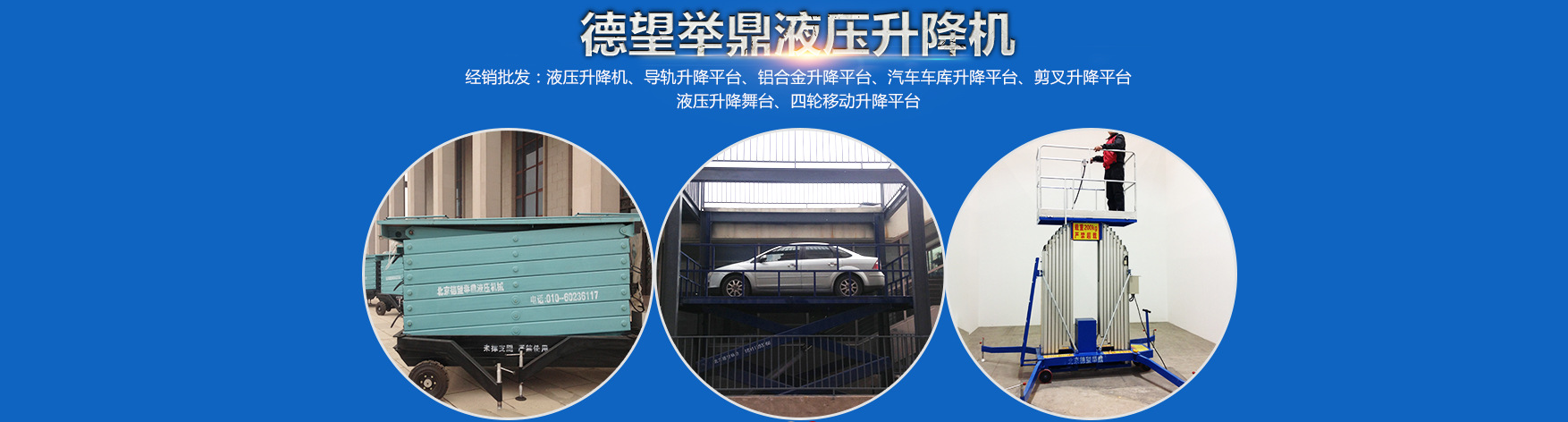 北京德望举鼎液压升降机械有限公司