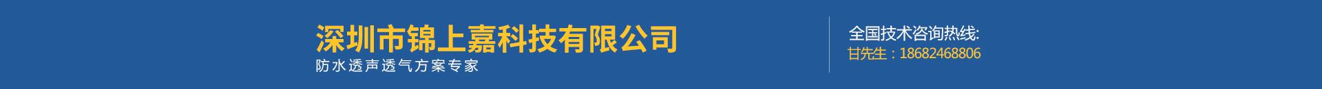 深圳市锦上嘉科技有限公司