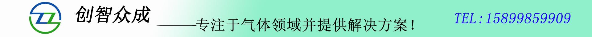 深圳市创智众成科技有限公司