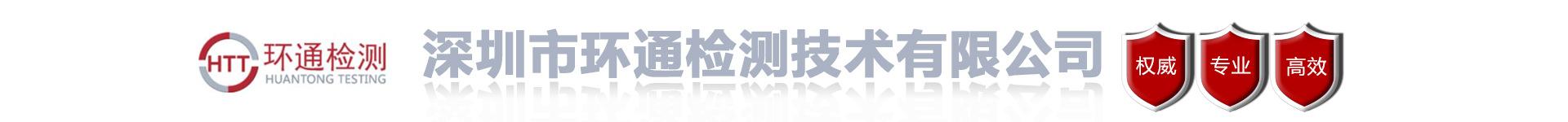 深圳市環通檢測技術有限公司