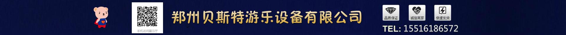 郑州贝斯特游乐设备有限公司