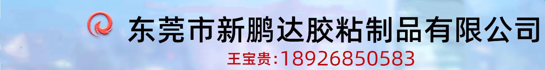 東莞市新鵬達膠粘製品有限公司