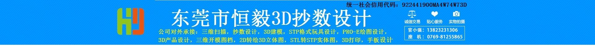东莞市道滘恒毅玩具手板模型设计部